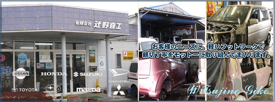 滋賀県愛知郡愛荘町で新中古車・板金塗装・整備事業を行っています(有)辻野自工